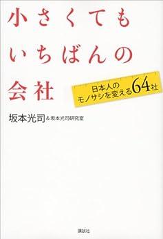 [坂本光司, 坂本光司研究室]の小さくてもいちばんの会社 日本人のモノサシを変える64社