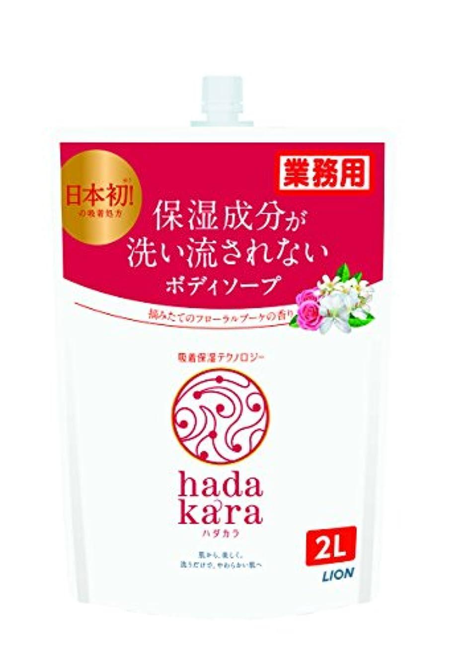 細い前売制約【大容量】hakdakara(ハダカラ) フローラルブーケ2L ボディソープ 詰替え用