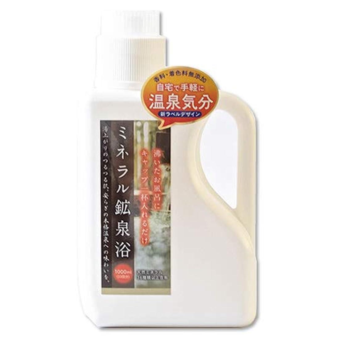 定期的に液体エゴマニアミネラル鉱泉浴50(1L) ?約1か月分? 汗が出やすくミネラル効果にビックリ! 身体を芯から温める ミネラル風呂