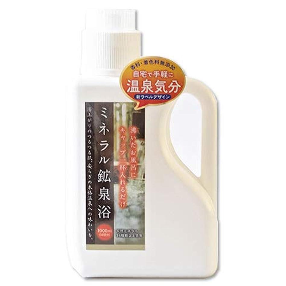 汚染する慣習促進するミネラル鉱泉浴50(1L) ?約1か月分? 汗が出やすくミネラル効果にビックリ! 身体を芯から温める ミネラル風呂