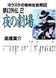 夢幻外伝 / 高橋 葉介 のシリーズ情報を見る