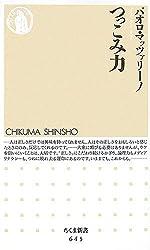 つっこみ力 (ちくま新書 645)