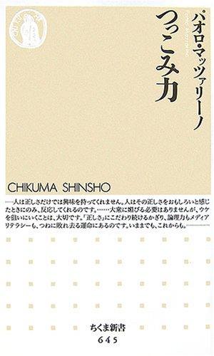 つっこみ力 (ちくま新書 645)の詳細を見る