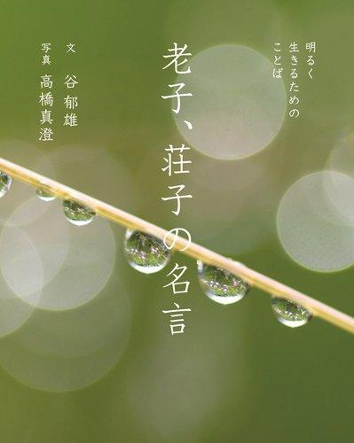 老子、荘子の名言―明るく生きるためのことばの詳細を見る