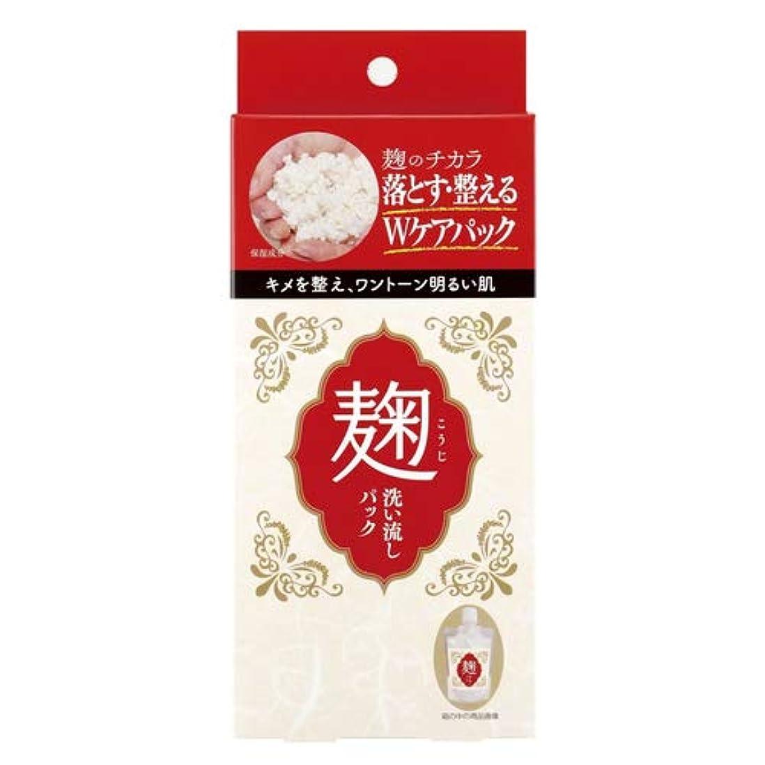 注入こねる調整するユゼ 麹配合美肌パック 130g