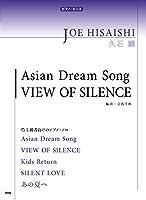 ピアノ・ピース Asian Dream Song/View Of Silence 【ピース番号:P-091】 (楽譜)