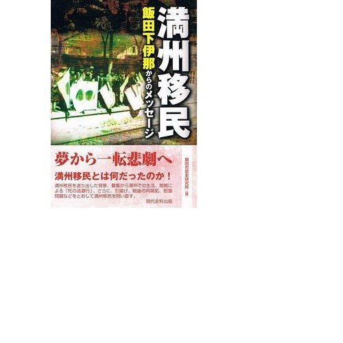 満州移民―飯田下伊那からのメッセージの詳細を見る