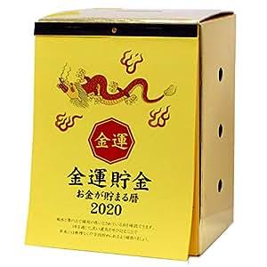 アルタ 2020年 カレンダー 17万円貯まるカレンダー 金運編 CAL20009