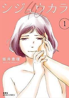 [坂井恵理]のシジュウカラ : 1 (ジュールコミックス)