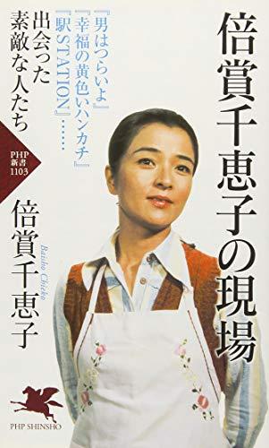 倍賞千恵子の現場 (PHP新書)