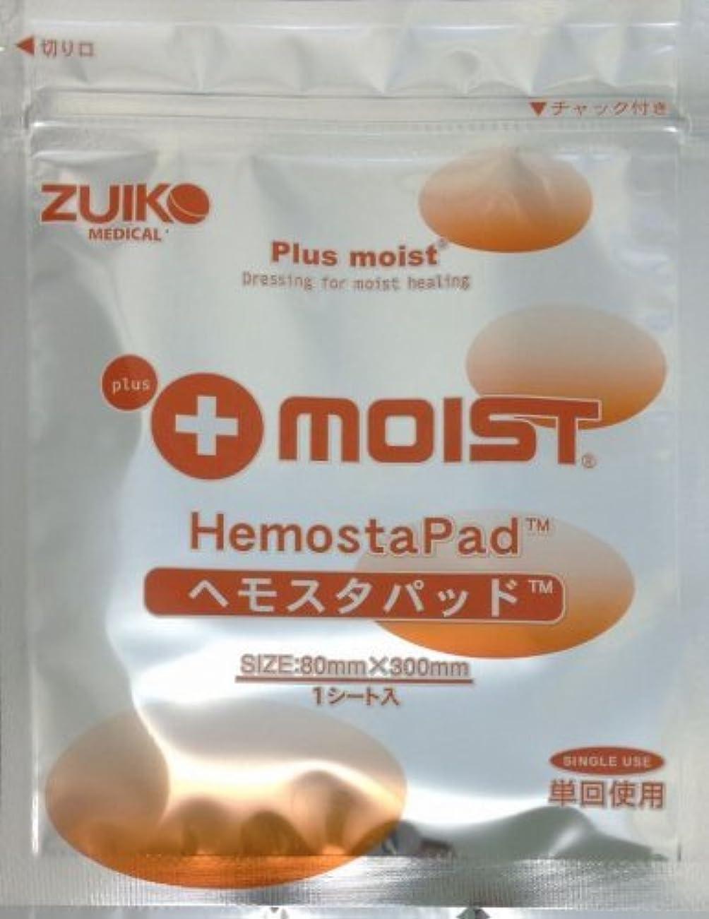 竜巻委員会適合するプラスモイスト ヘモスタパッド HSA7I