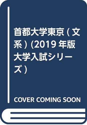 首都大学東京(文系) (2019年版大学入試シリーズ)の詳細を見る