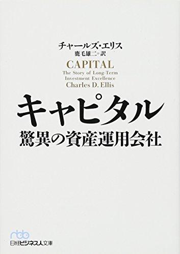キャピタル 驚異の資産運用会社 (日経ビジネス人文庫)の詳細を見る