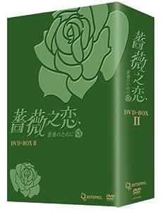 薔薇之恋 - 薔薇のために - DVD-BOX2