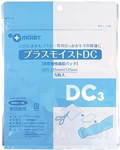 瑞光メディカル プラスモイストDC DA3C(125X125MM)5マイイリ