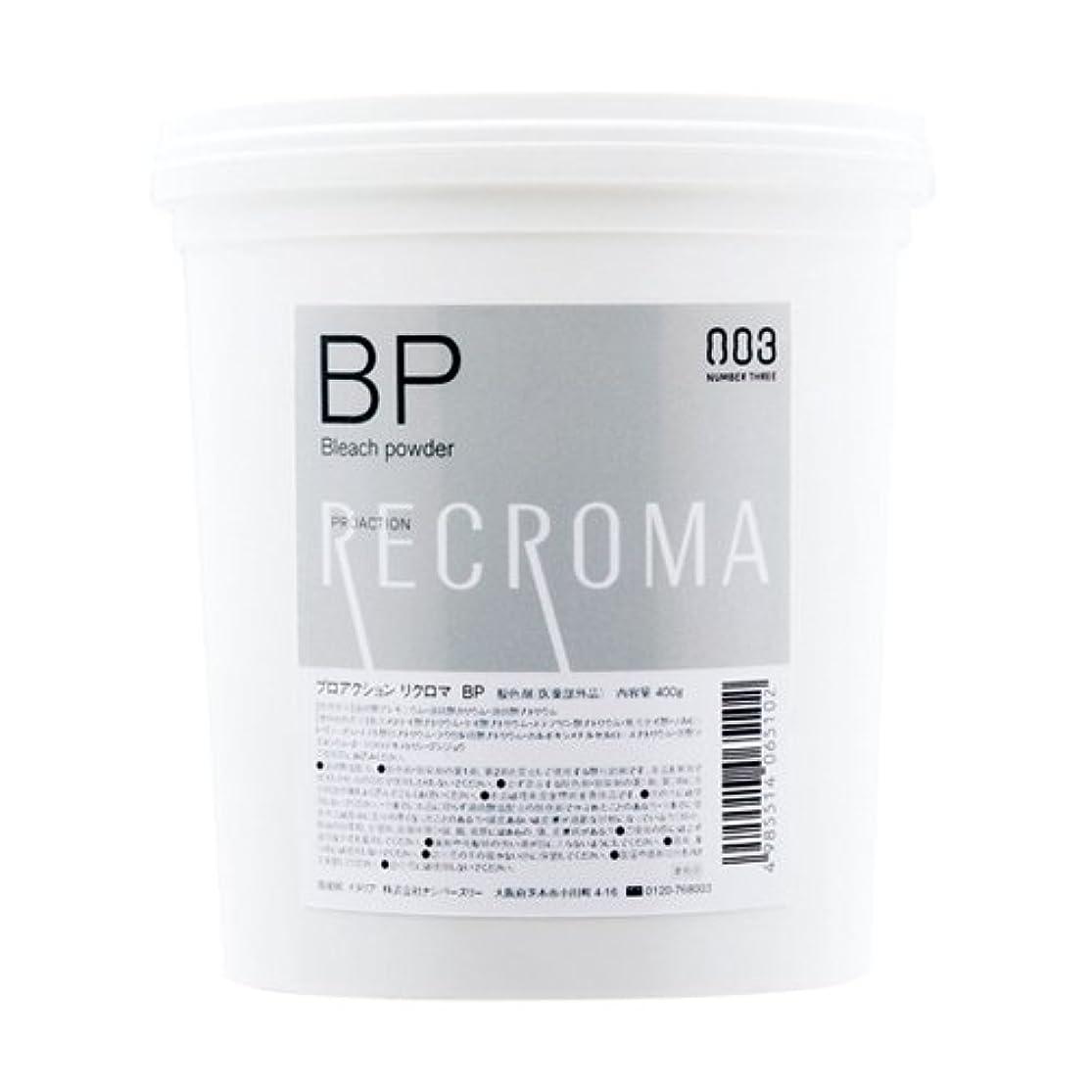 コンソールオペレーター本体ナンバースリー リクロマ 400g パウダーブリーチ BP