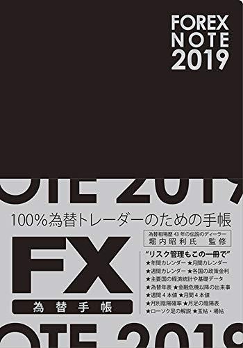 FOREX NOTE 2019 / 為替手帳 (黒)