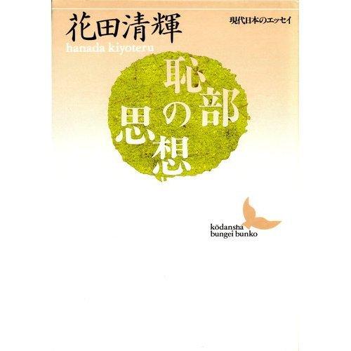 恥部の思想 (講談社文芸文庫―現代日本のエッセイ)の詳細を見る