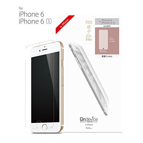 Apple iPhone 6s / iPhone 6 (4.7インチ) ガラスフィルム 強化ガラス製 液晶保護フィルム 厚さ0.33mm 国産ガラス採用 2.5D 硬度9H ラウンドエッジ加工 アップル on-device【国内正規流通品】(iPhone6 4.7インチ)