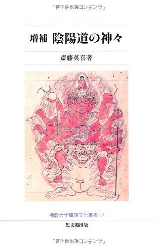 増補 陰陽道の神々 (佛教大学鷹陵文化叢書)