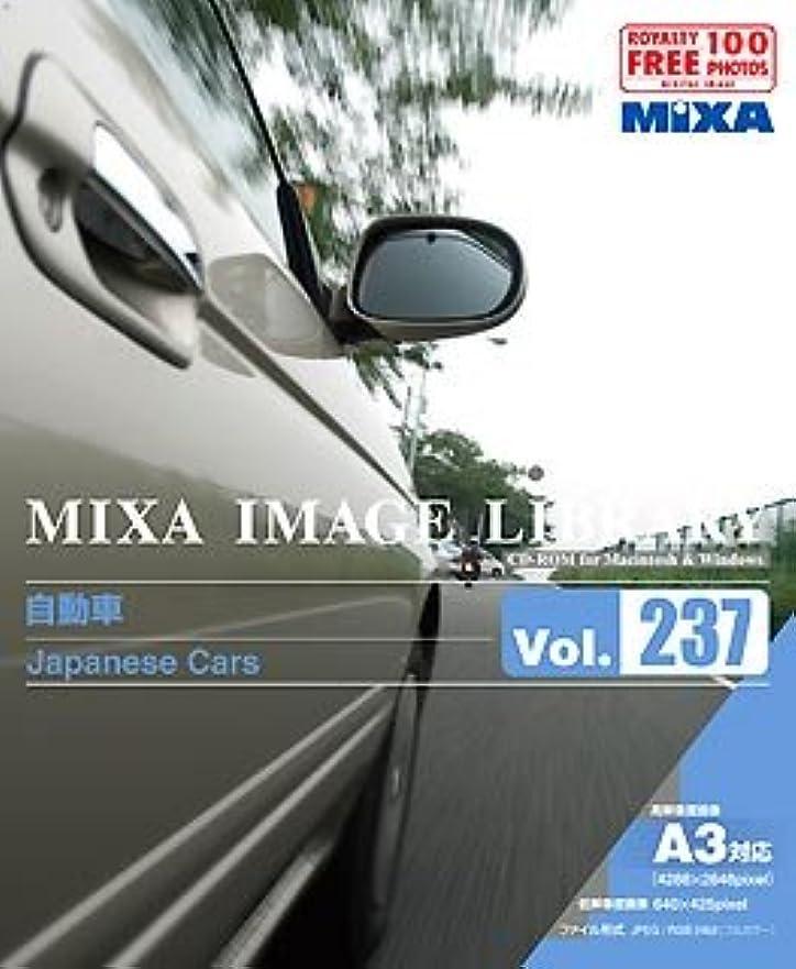 MIXA IMAGE LIBRARY Vol.237 自動車