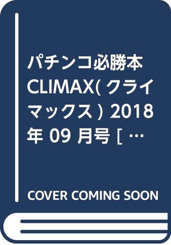 パチンコ必勝本CLIMAX(クライマックス) 2018年 09 月号 [雑誌]