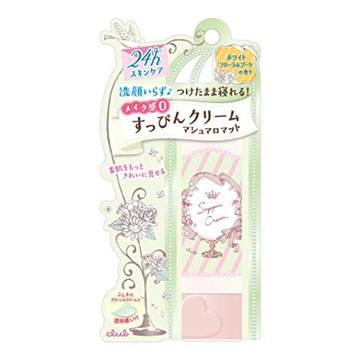 キュービック磁石マイルドクラブ すっぴんクリーム ホワイトフローラルブーケの香り 30g
