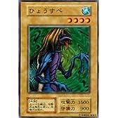 遊戯王カード ひょうすべ VOL5-16N
