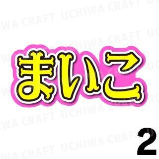 【HKT用推しメンシール】【HKT48/深川舞子】『まいこむ...