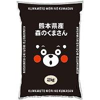 米 白米 特A評価 森のくまさん 10kg (2kg×5袋) 熊本県産 平成30年度産