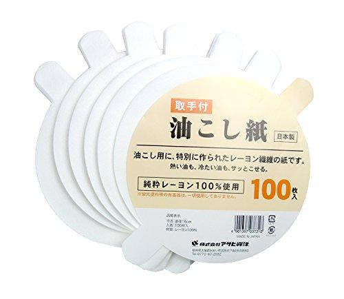 アサヒ興洋 取手付 油こし紙 ホワイト 約φ16cm 日本製 100枚入