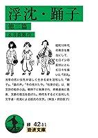 浮沈・踊子 他三篇 (岩波文庫)