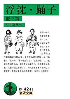 浮沈・踊子 他三篇 (岩波文庫 緑 42-11)