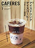 CAFERES 2019年 07 月号 [雑誌] 画像
