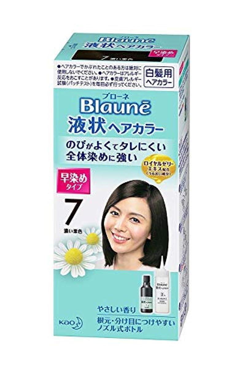 クッション渇き助けて【花王】ブローネ 液状ヘアカラー 7 濃い栗色 90ml ×5個セット