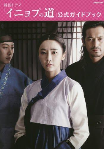 韓国ドラマ「イニョプの道」公式ガイドブック (ぴあMOOK)