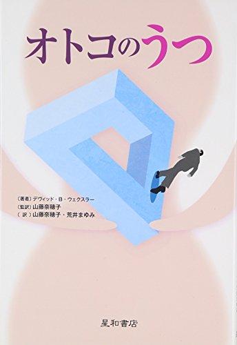 オトコのうつ イライラし、キレやすく、黙り込む男性のうつを支える女性のためのガイドの詳細を見る