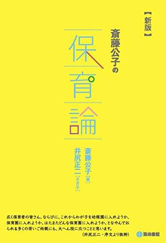 斎藤公子の保育論[新版]の詳細を見る