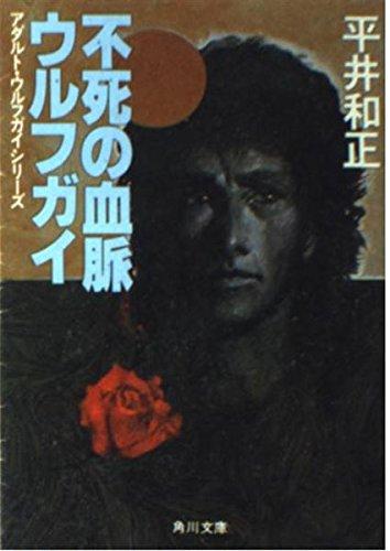 ウルフガイ 不死の血脈 (角川文庫 (6125))の詳細を見る