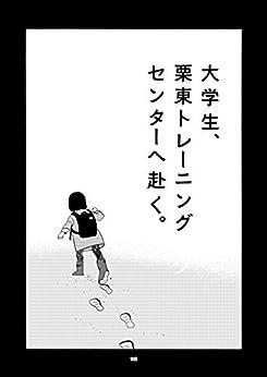 [イスミマサキ]の大学生、栗東トレーニングセンターへ赴く。 【ルポ漫画】大学生、競馬を知る