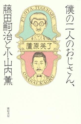 僕の二人のおじさん、藤田嗣治と小山内薫