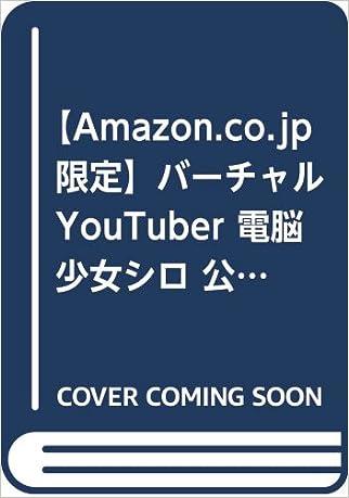 【Amazon.co.jp限定】バーチャルYouTuber 電脳少女シロ 公式コミックアンソロジー ~ぱいーん☆しよう編~ オリジナルクリアしおり付