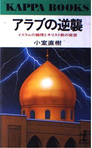 アラブの逆襲—イスラムの論理とキリスト教の発想 (カッパ・ブックス)