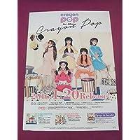 D7780特選アイドルポスターCRAYON POPクレヨンポップ