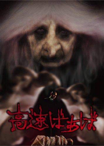 高速ばぁば [DVD]