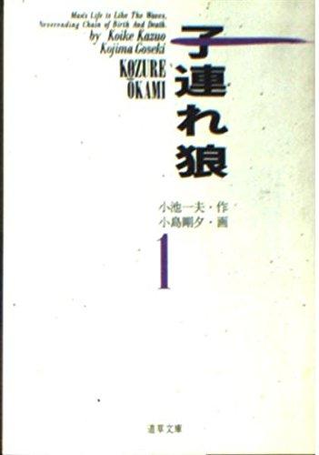 子連れ狼 (1) (道草文庫)の詳細を見る