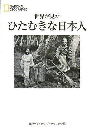 世界が見た ひたむきな日本人の詳細を見る