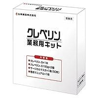 クレベリン業務用キット (23-2846-00)
