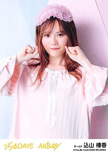【込山榛香】 公式生写真 AKB48 ジワるDAYS 劇場盤 Generation Change Ver.