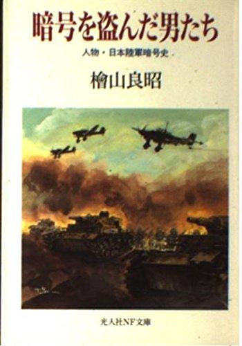 暗号を盗んだ男たち―人物・日本陸軍暗号史 (光人社NF文庫)の詳細を見る